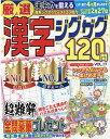 厳選漢字ジグザグ120問(VOL.17) (MSムック)