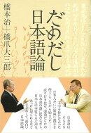 【バーゲン本】だめだし日本語論