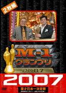 M-1グランプリ 2007 完全版 敗者復活から頂上へ〜波乱の完全記録〜