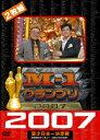 M-1グランプリ 2007 完全版 敗者復活から頂上へ〜波乱の完全記録〜 [ 笑い飯 ]