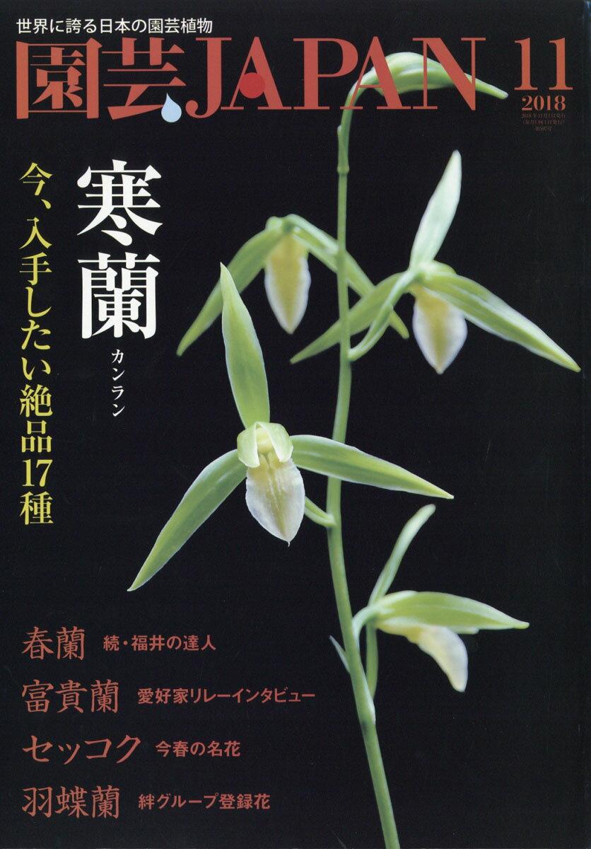 園芸JAPAN (ジャパン) 2018年 11月号 [雑誌]