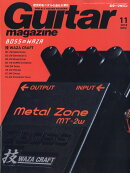 Guitar magazine (ギター・マガジン) 2018年 11月号 [雑誌]