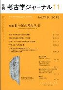 考古学ジャーナル 2018年 11月号 [雑誌]