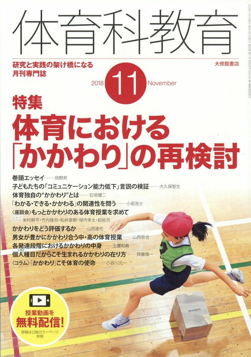 体育科教育 2018年 11月号 [雑誌]