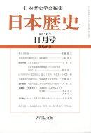 日本歴史 2018年 11月号 [雑誌]