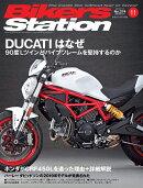 Bikers Station (バイカーズステーション) 2018年 11月号 [雑誌]