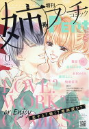 姉系Petit Comic (プチコミック) 2018年 11月号 [雑誌]