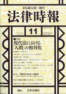 法律時報 2018年 11月号 [雑誌]