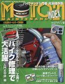 MOTO MAINTENANCE INDEX (モトメンテナンス・インデックス) 2018年 11月号 [雑誌]