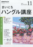 NHK ラジオ まいにちハングル講座 2018年 11月号 [雑誌]