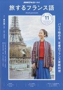 テレビ旅するフランス語 2018年 11月号 [雑誌]