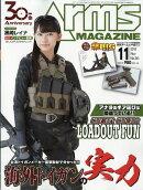 月刊 Arms MAGAZINE (アームズマガジン) 2018年 11月号 [雑誌]