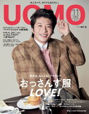 uomo (ウオモ) 2018年 11月号 [雑誌]