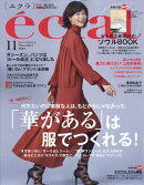 eclat (エクラ) 2018年 11月号 [雑誌]