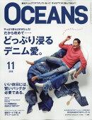 OCEANS (オーシャンズ) 2018年 11月号 [雑誌]