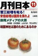 月刊 日本 2018年 11月号 [雑誌]