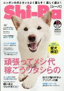 Shi-Ba (シーバ) 2018年 11月号 [雑誌]