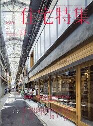 新建築 住宅特集 2018年 11月号 [雑誌]