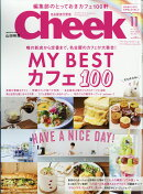 Cheek (チーク) 2018年 11月号 [雑誌]