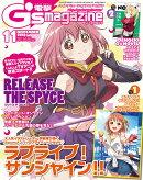 電撃G's magazine (ジーズ マガジン) 2018年 11月号 [雑誌]