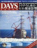 DAYS JAPAN (デイズ ジャパン) 2018年 11月号 [雑誌]