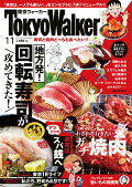Tokyo Walker (東京ウォーカー) 2018年 11月号 [雑誌]