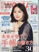 日経WOMAN (ウーマン) ミニサイズ版 2018年 11月号 [雑誌]