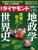 週刊ダイヤモンド 2018年 11/3 号 [雑誌] (投資に役立つ! 地政学 世界史)