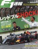 F1 (エフワン) 速報 2018年 11/29号 [雑誌]