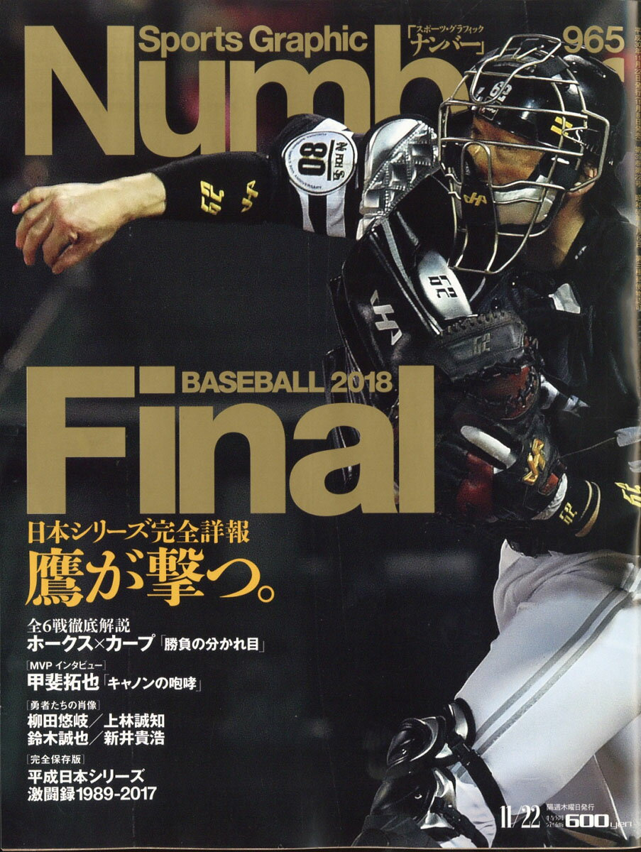 Sports Graphic Number (スポーツ・グラフィック ナンバー) 2018年 11/22号 [雑誌]