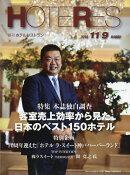 週刊 HOTERES (ホテレス) 2018年 11/9号 [雑誌]