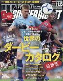 WORLD SOCCER DIGEST (ワールドサッカーダイジェスト) 2018年 11/15号 [雑誌]