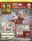 週刊 本物の貨幣コレクション 2018年 11/14号 [雑誌]