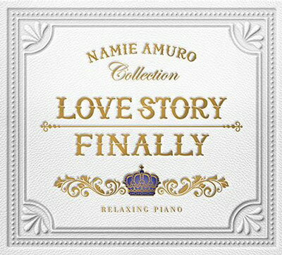 Love Story・Finally リラクシング・ピアノ 安室奈美恵コレクション [ (ヒーリング) ]