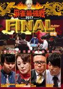 近代麻雀Presents 麻雀最強戦2017 ファイナル B卓