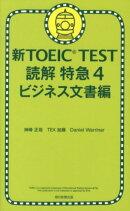新TOEIC TEST読解特急(4(ビジネス文書編))