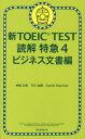 新TOEIC TEST読解特急(4(ビジネス文書編)) [ 神崎正哉 ]