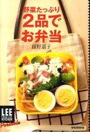 【謝恩価格本】LEE CREATIVE KITCHEN Portable 野菜たっぷり2品でお弁当