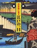 図説浮世絵に見る江戸の一日新装版