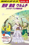 地球の歩き方(D07(2018~2019年版) 西安・敦煌・ウルムチ・シルクロードと中国西北部