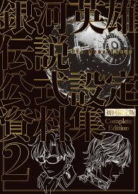 初回限定版 銀河英雄伝説 Die Neue These 公式設定資料集 Complete Edition(2) [ マッグガーデン ]