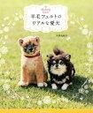 羊毛フェルトのリアルな愛犬 Making book [ 大村由紀子 ]