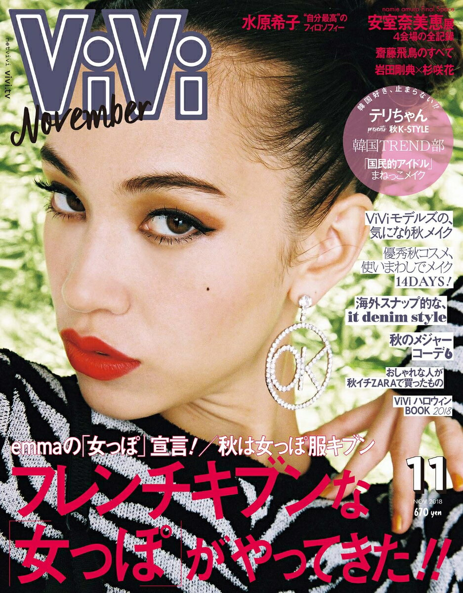 ViVi (ヴィヴィ) 2018年 11月号 [雑誌]