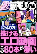 裏モノ JAPAN (ジャパン) 2018年 11月号 [雑誌]