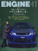 ENGINE (エンジン) 2018年 11月号 [雑誌]