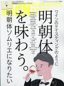 MdN (エムディーエヌ) 2018年 11月号 [雑誌]