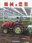 機械化農業 2018年 11月号 [雑誌]