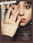 CanCam (キャンキャン) 2018年 11月号 [雑誌]