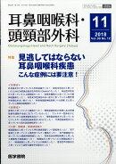耳鼻咽喉科・頭頸部外科 2018年 11月号 [雑誌]