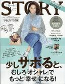 STORY (ストーリィ) 2018年 11月号 [雑誌]